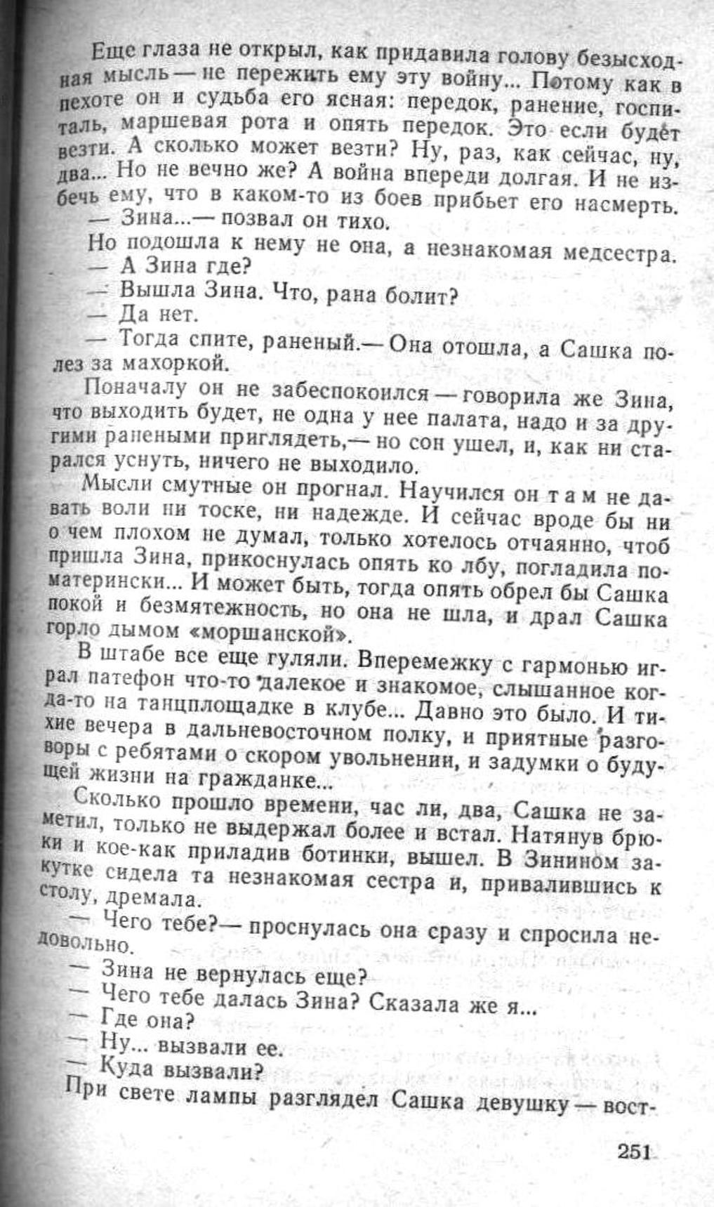 Сашка. Повесть. Вячеслав Кондратьев. 011. 002