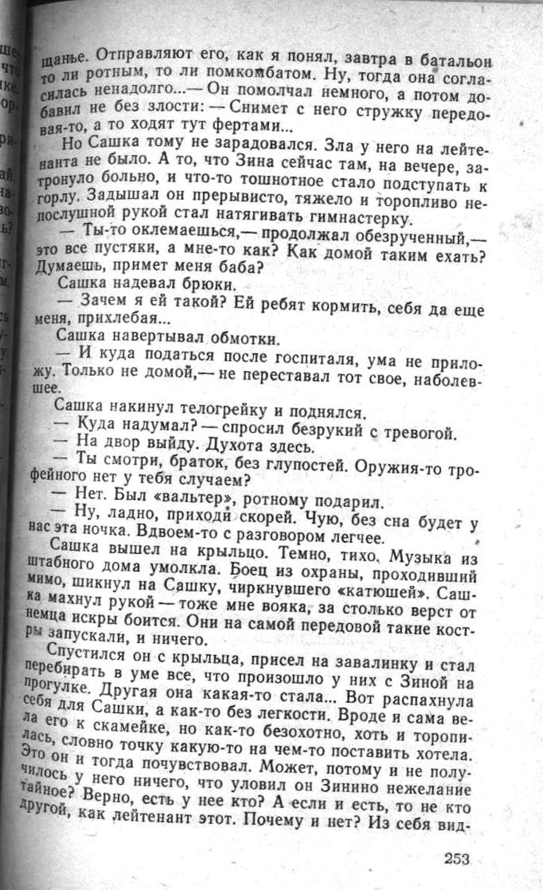 Сашка. Повесть. Вячеслав Кондратьев. 011. 004