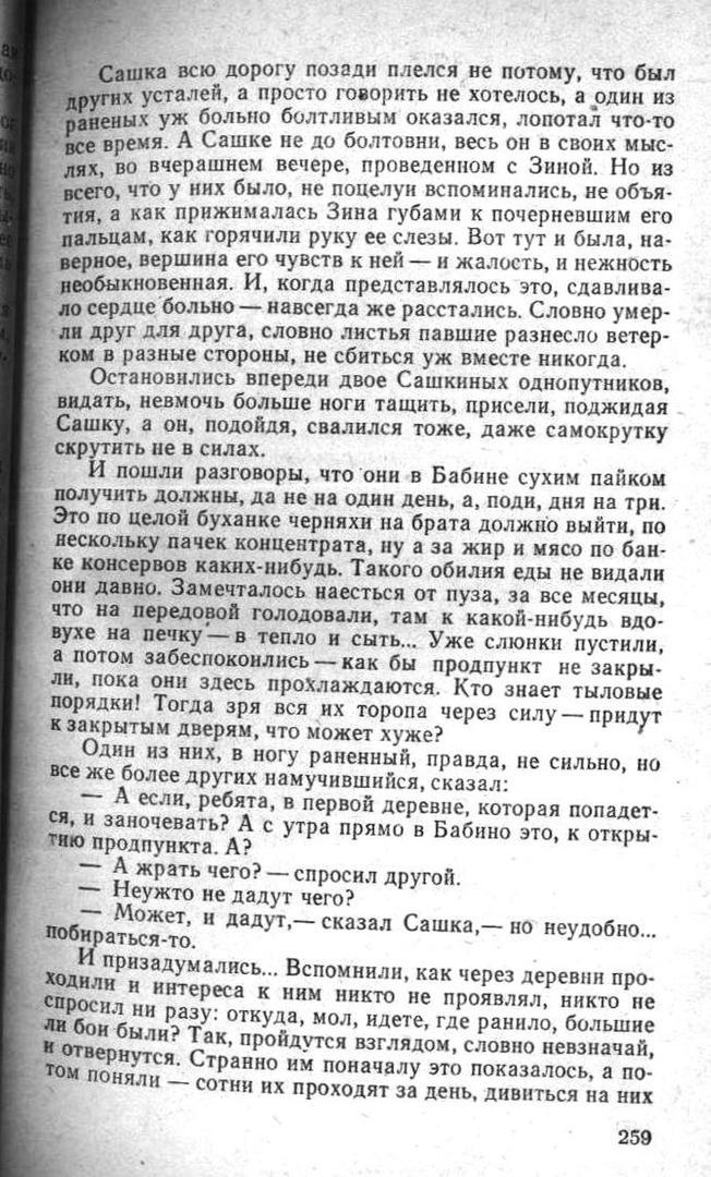 Сашка. Повесть. Вячеслав Кондратьев. 012. 004