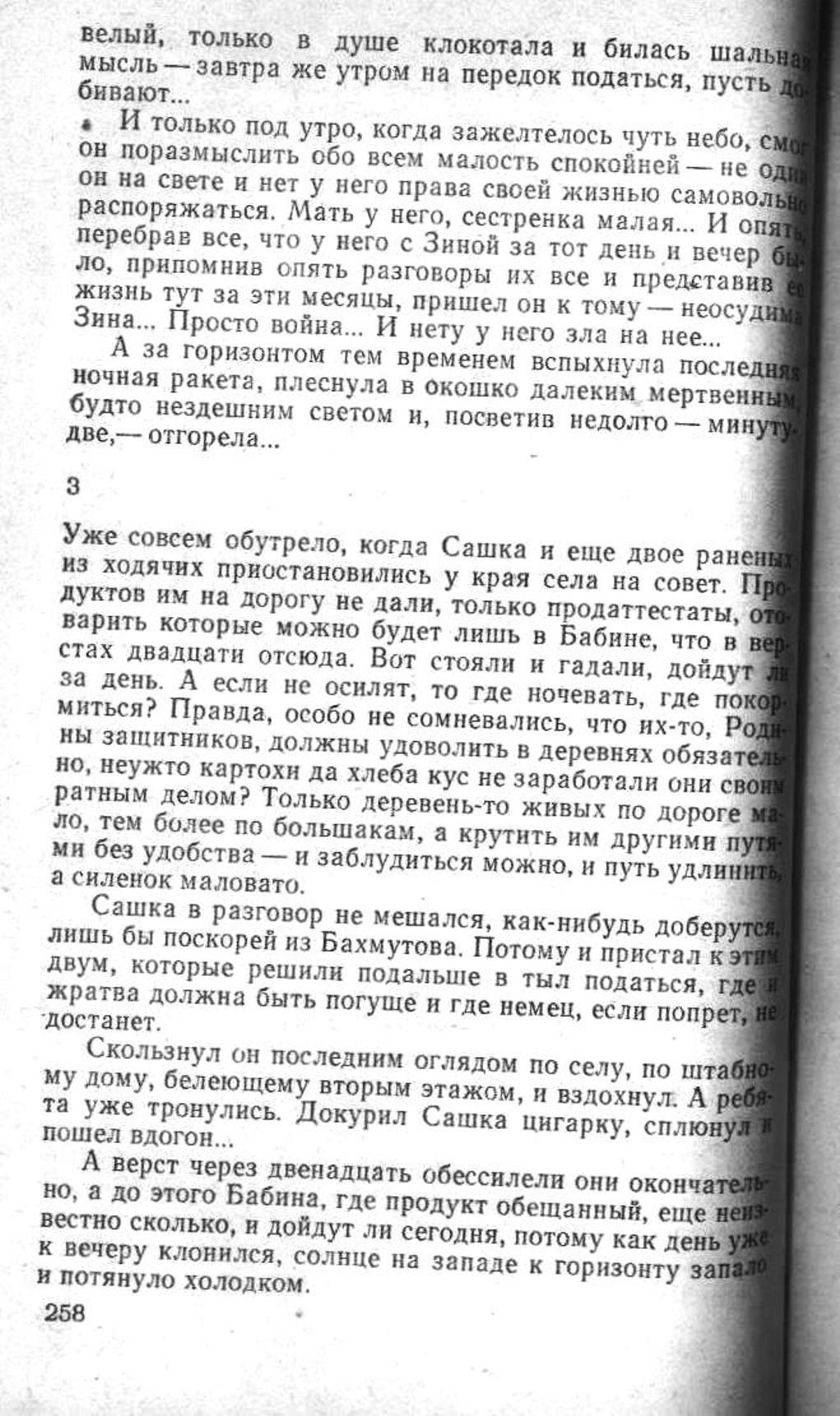Сашка. Повесть. Вячеслав Кондратьев. 012. 003