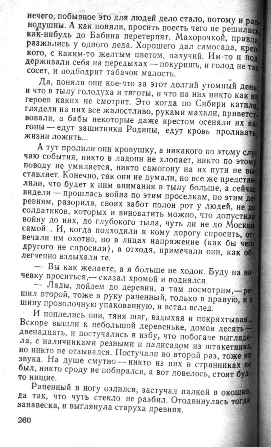Сашка. Повесть. Вячеслав Кондратьев. 012. 005