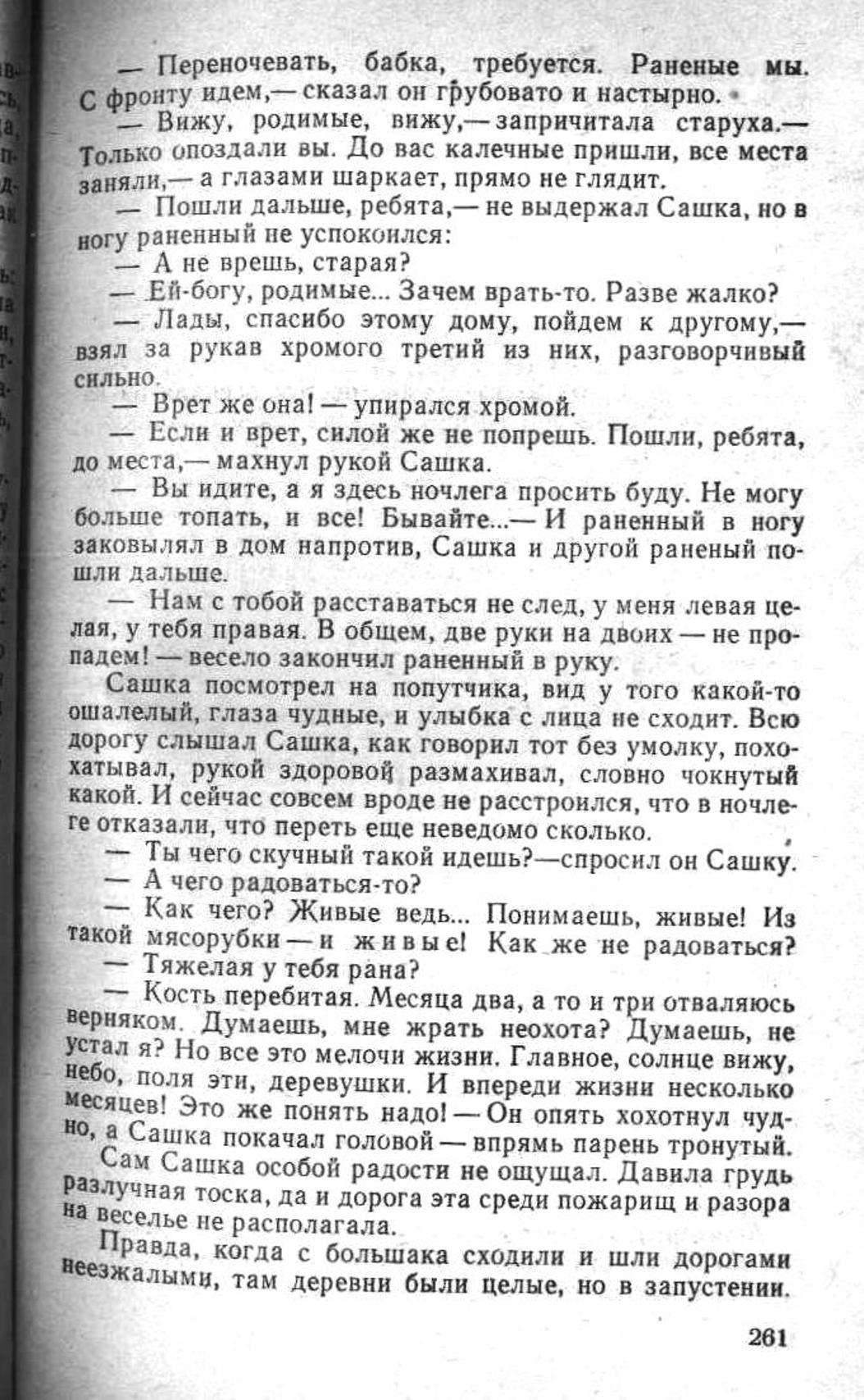 Сашка. Повесть. Вячеслав Кондратьев. 012. 006