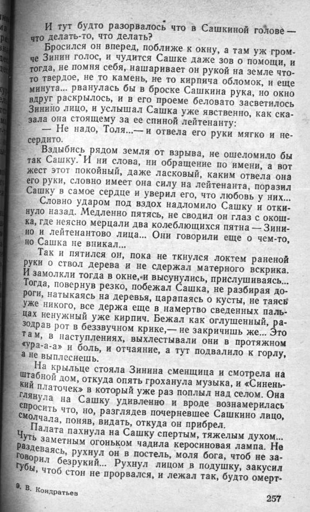 Сашка. Повесть. Вячеслав Кондратьев. 012. 002