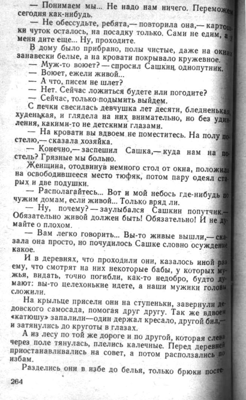 Сашка. Повесть. Вячеслав Кондратьев. 013. 003