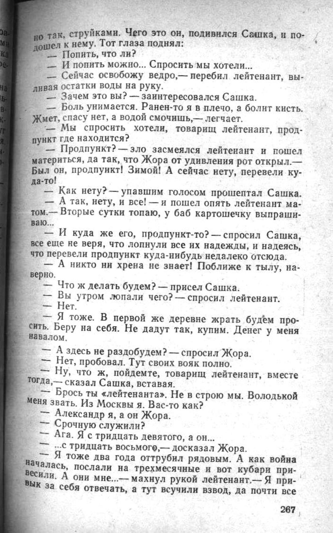 Сашка. Повесть. Вячеслав Кондратьев. 013. 006