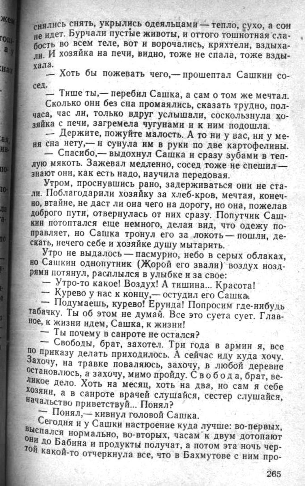 Сашка. Повесть. Вячеслав Кондратьев. 013. 004