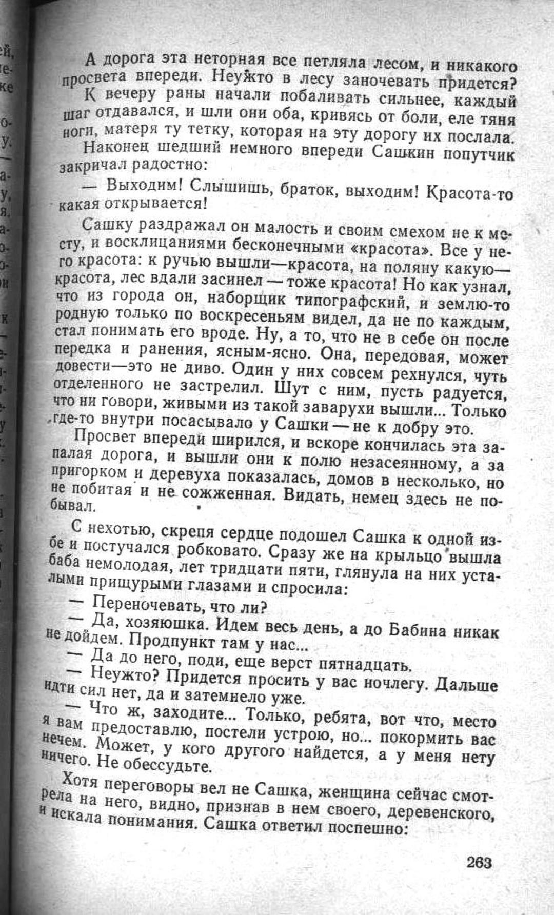 Сашка. Повесть. Вячеслав Кондратьев. 013. 002