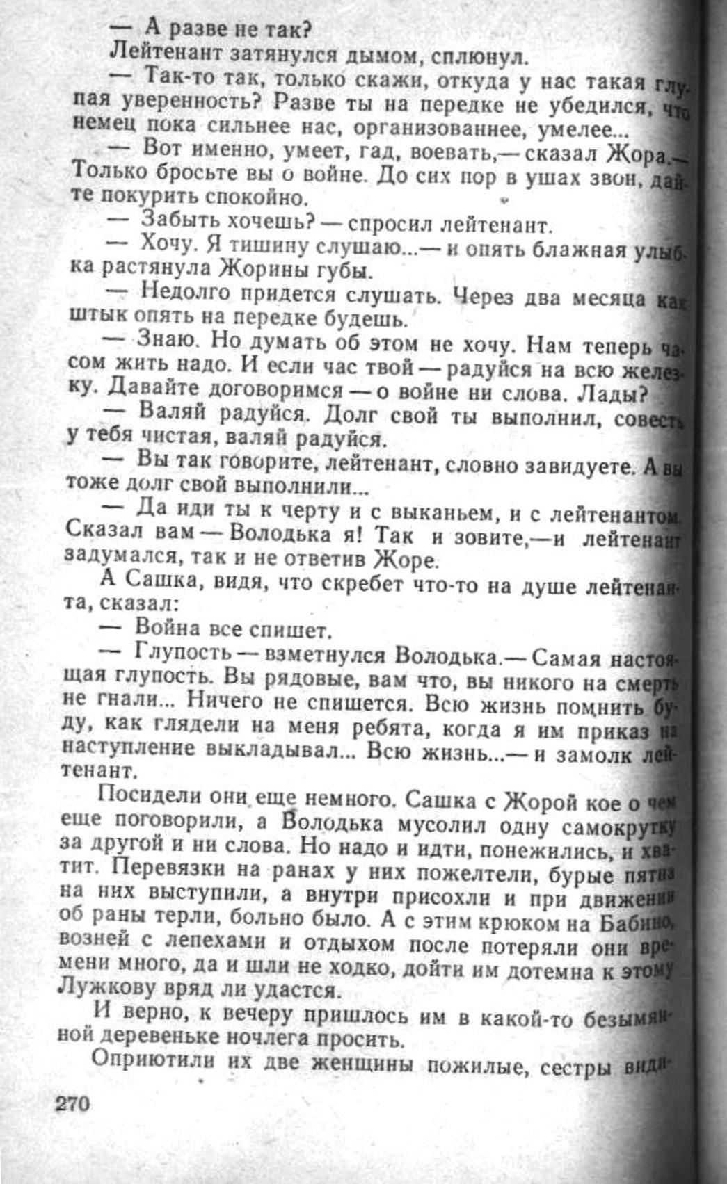 Сашка. Повесть. Вячеслав Кондратьев. 014. 003