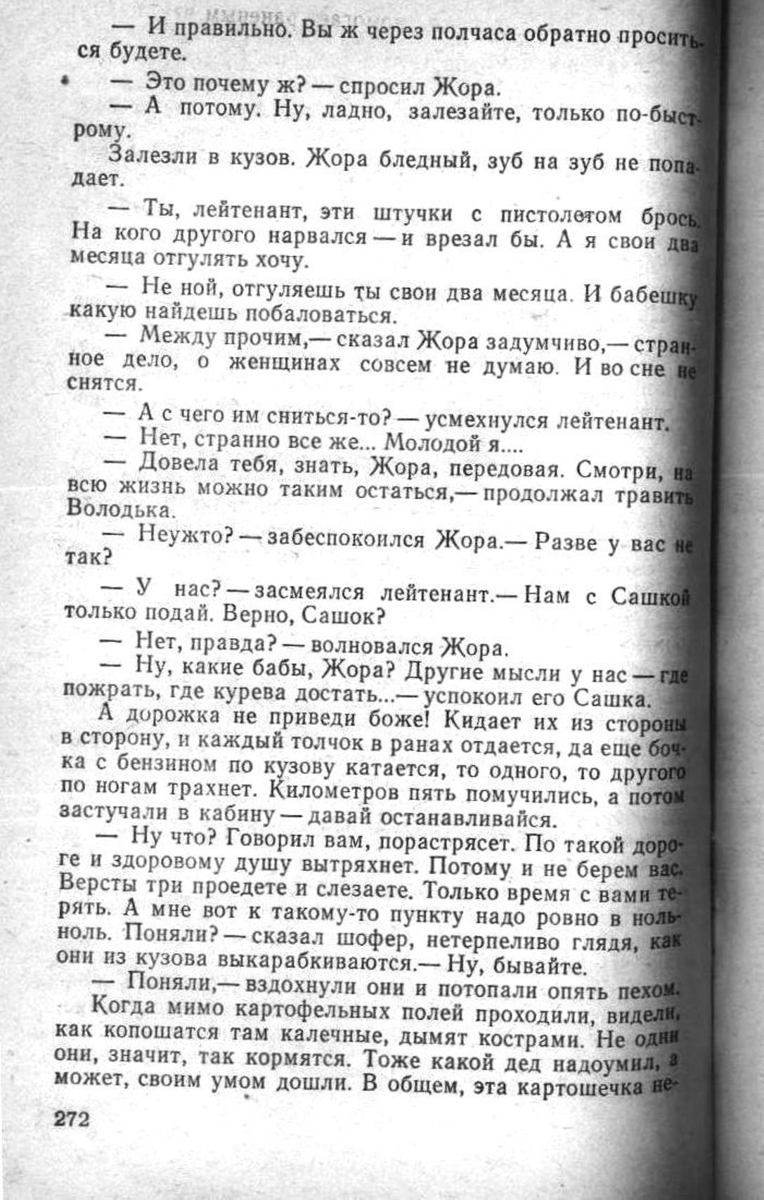 Сашка. Повесть. Вячеслав Кондратьев. 014. 005