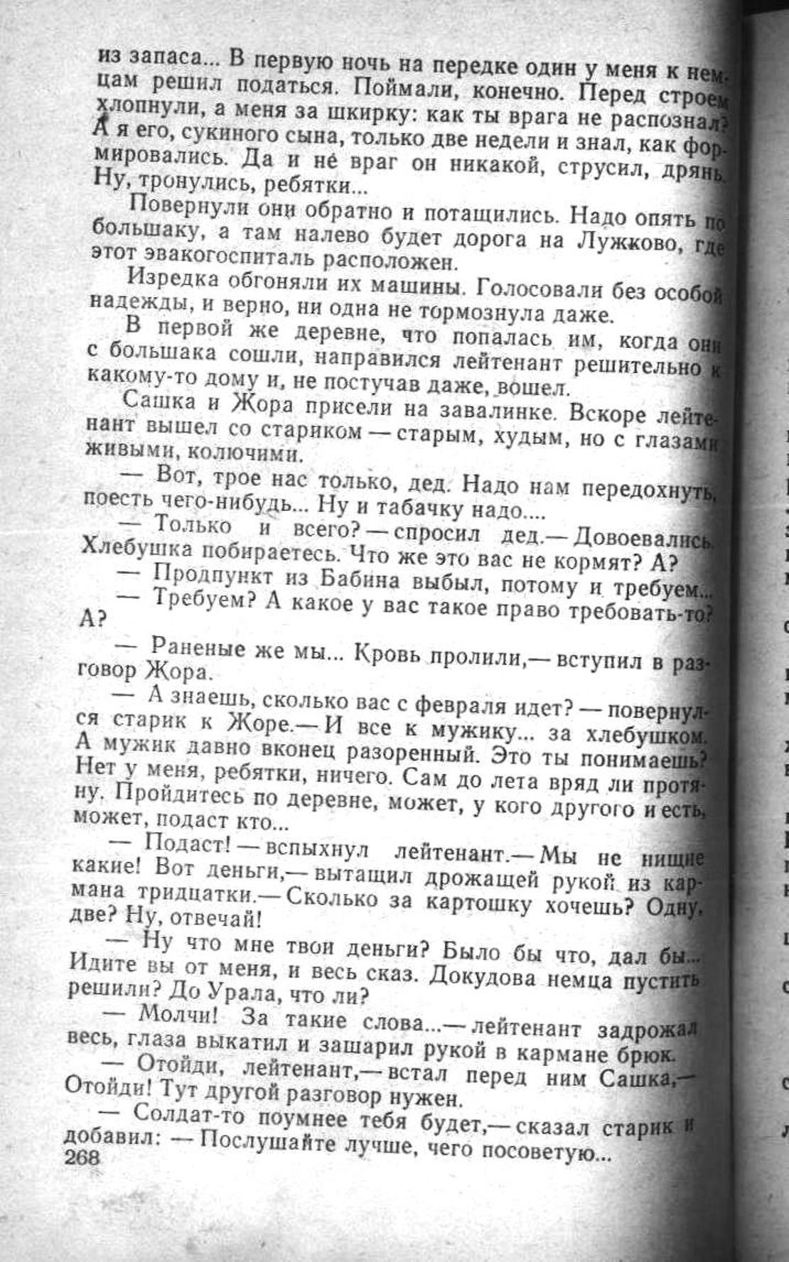 Сашка. Повесть. Вячеслав Кондратьев. 014. 001