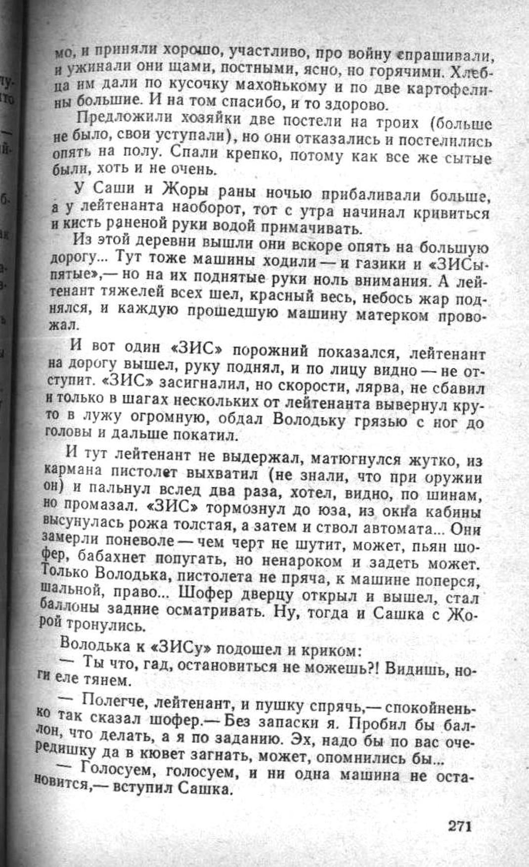 Сашка. Повесть. Вячеслав Кондратьев. 014. 004