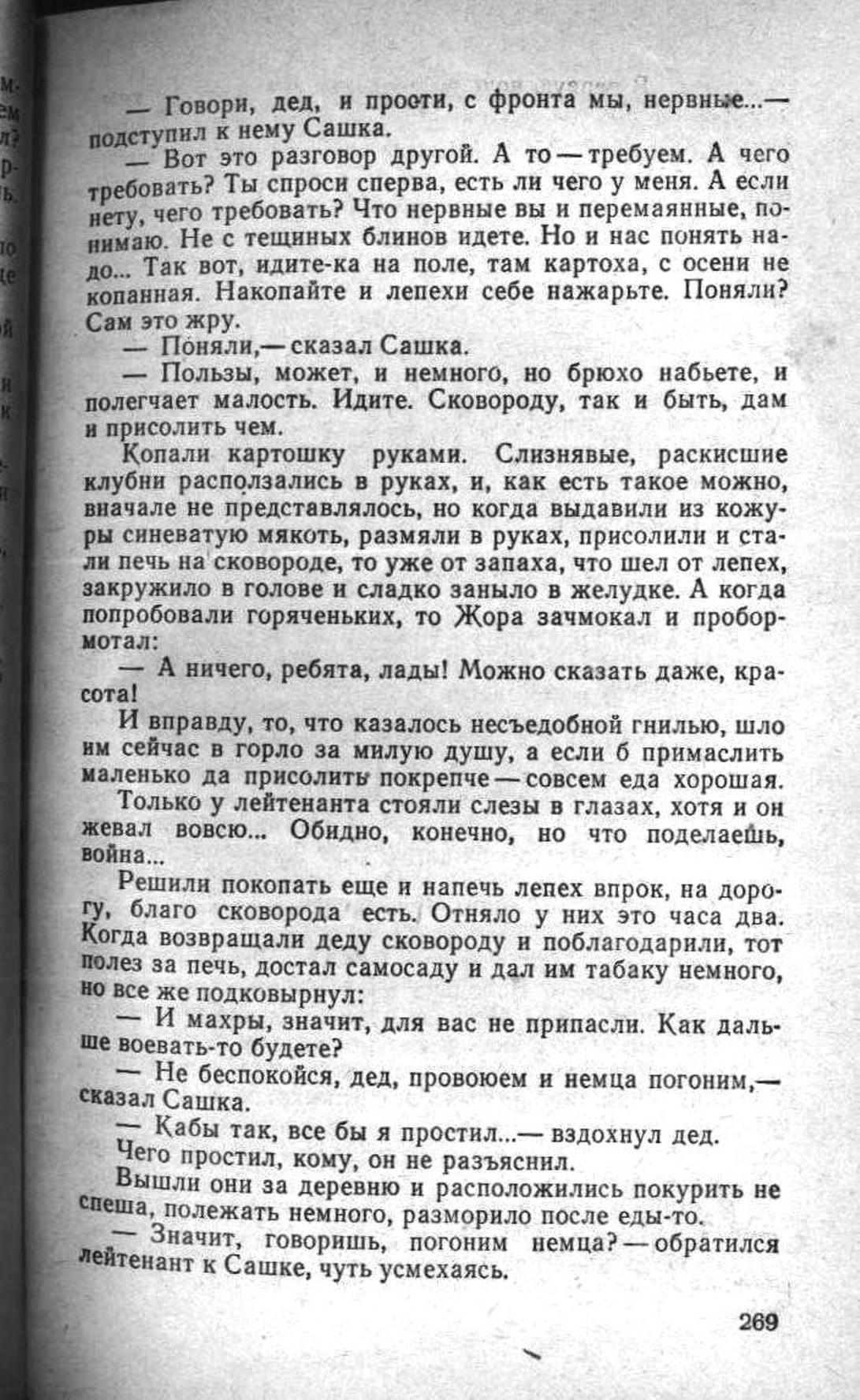 Сашка. Повесть. Вячеслав Кондратьев. 014. 002