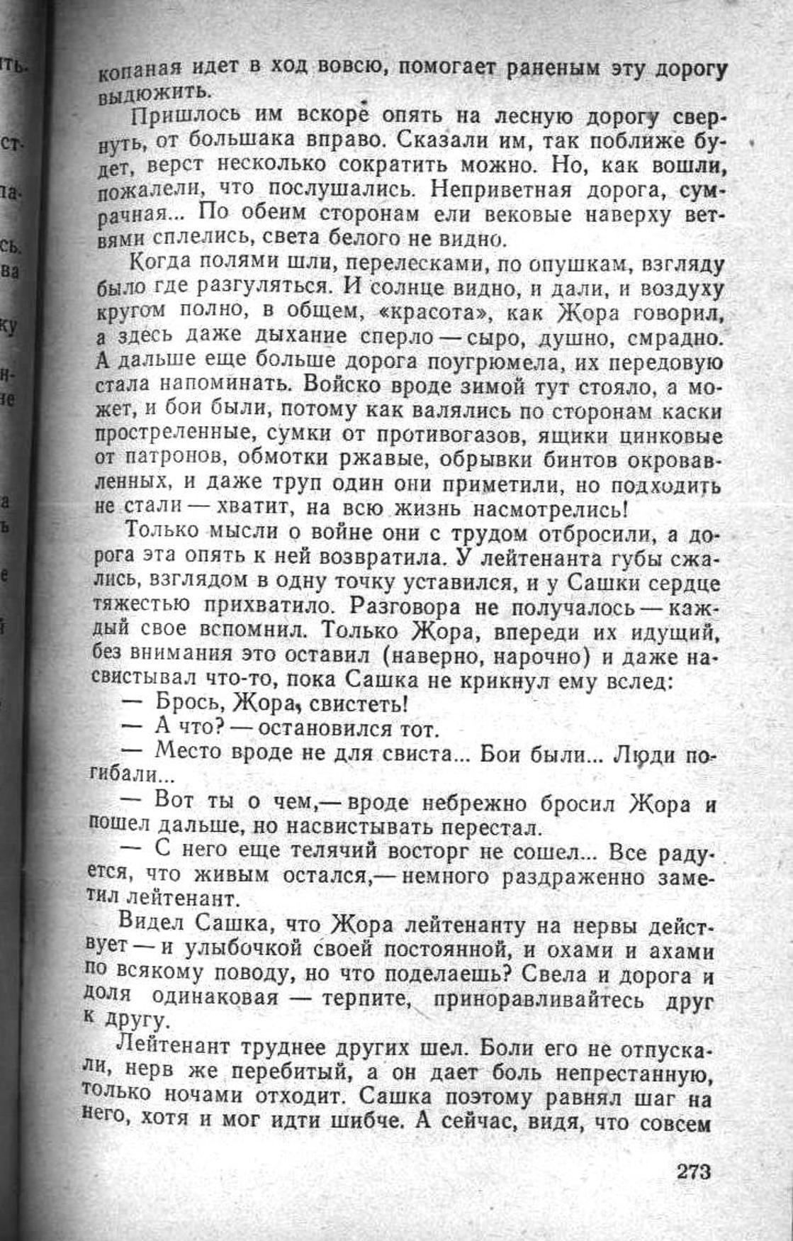 Сашка. Повесть. Вячеслав Кондратьев. 014. 006