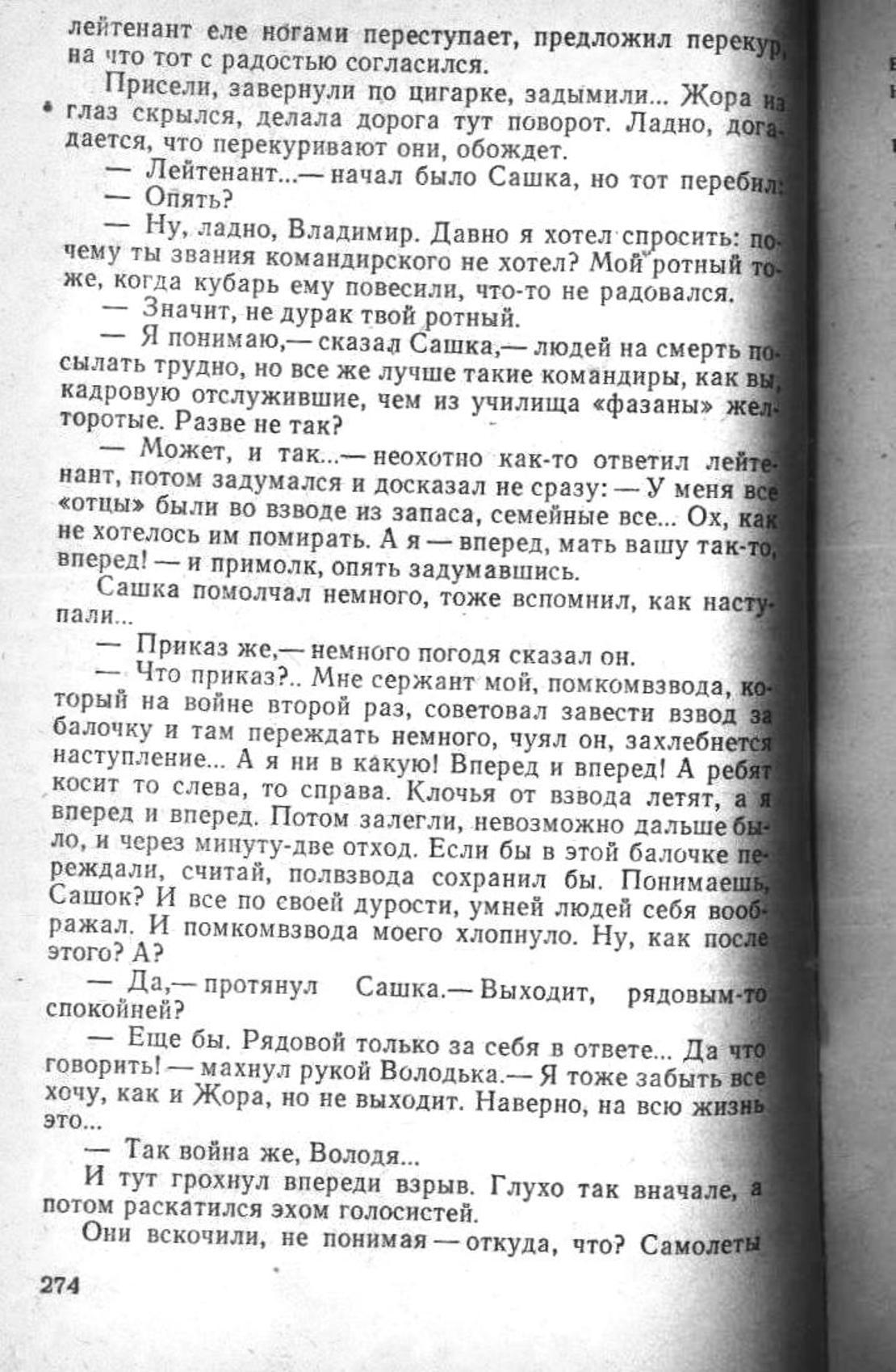 Сашка. Повесть. Вячеслав Кондратьев. 015. 001