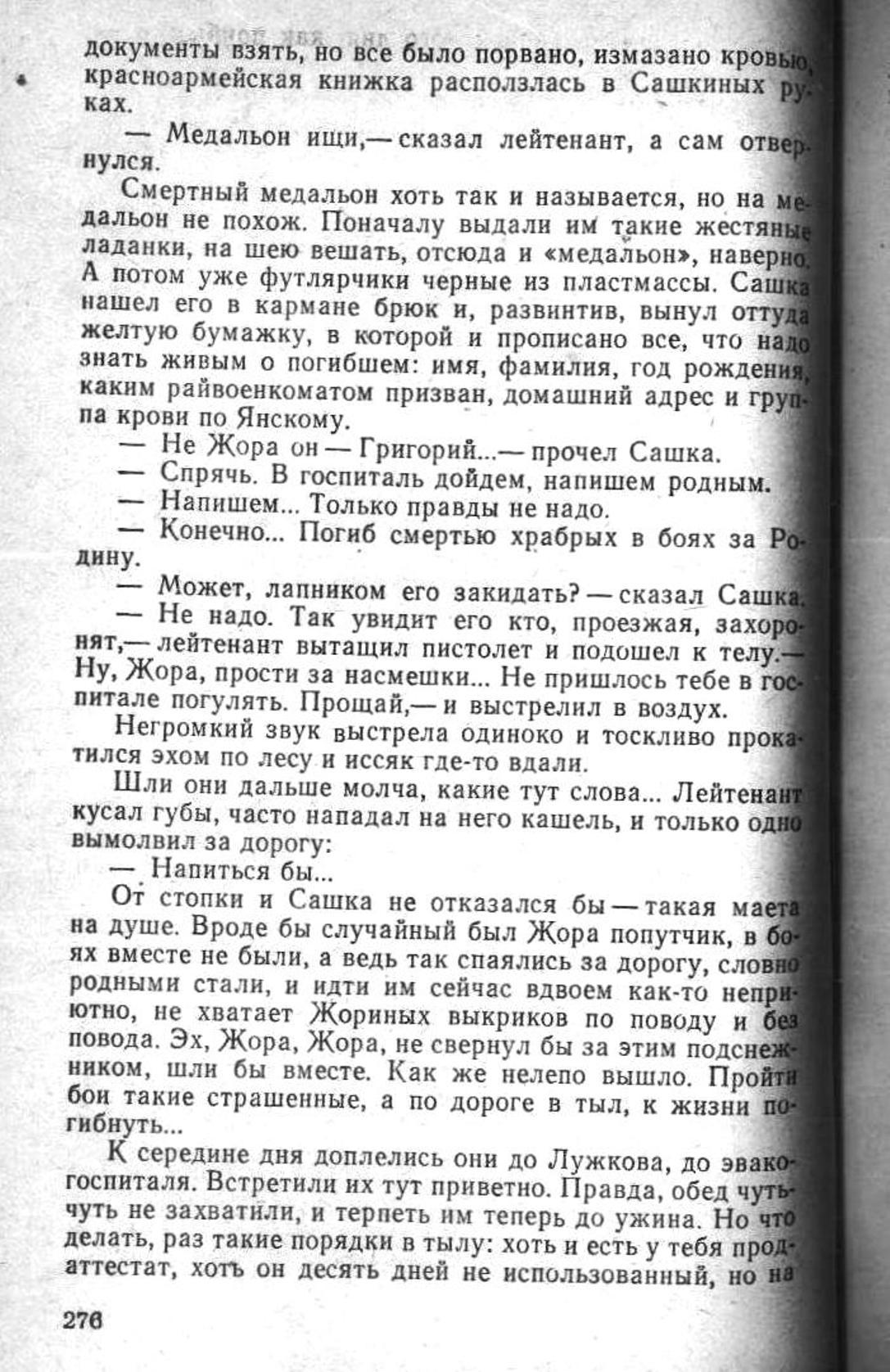 Сашка. Повесть. Вячеслав Кондратьев. 015. 003