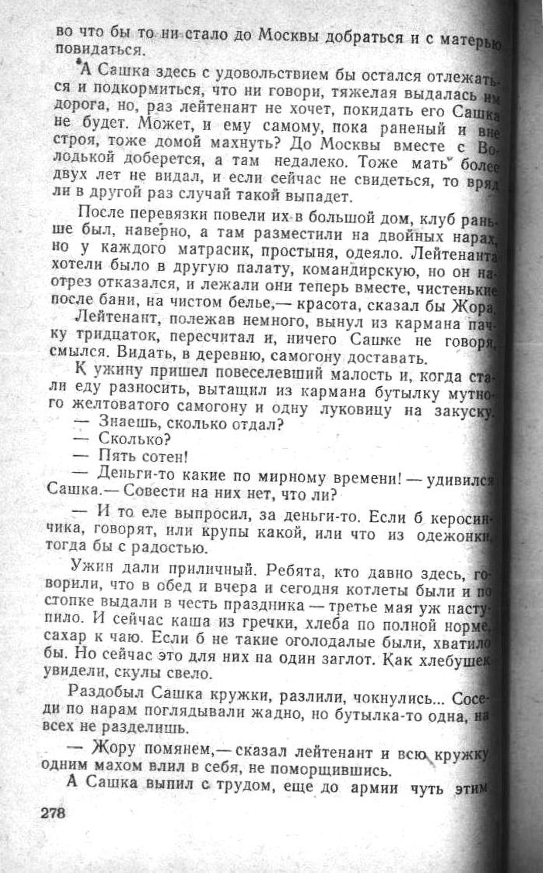 Сашка. Повесть. Вячеслав Кондратьев. 015. 005