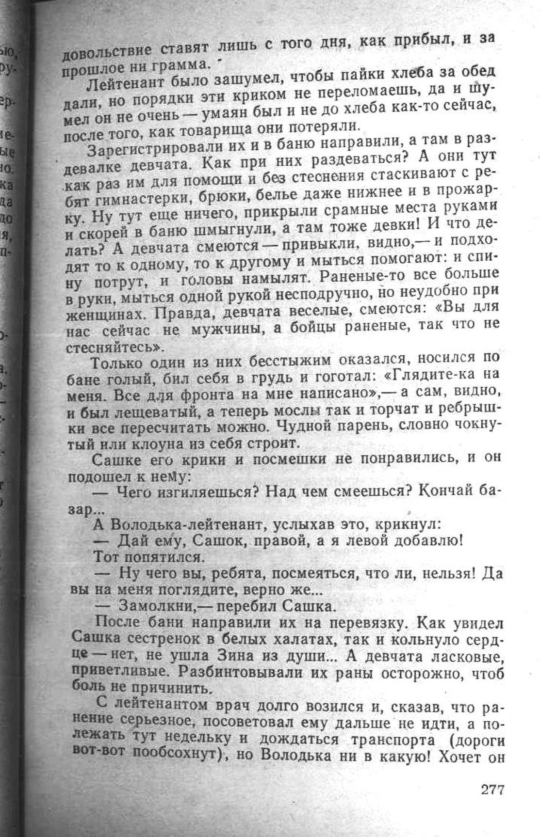 Сашка. Повесть. Вячеслав Кондратьев. 015. 004