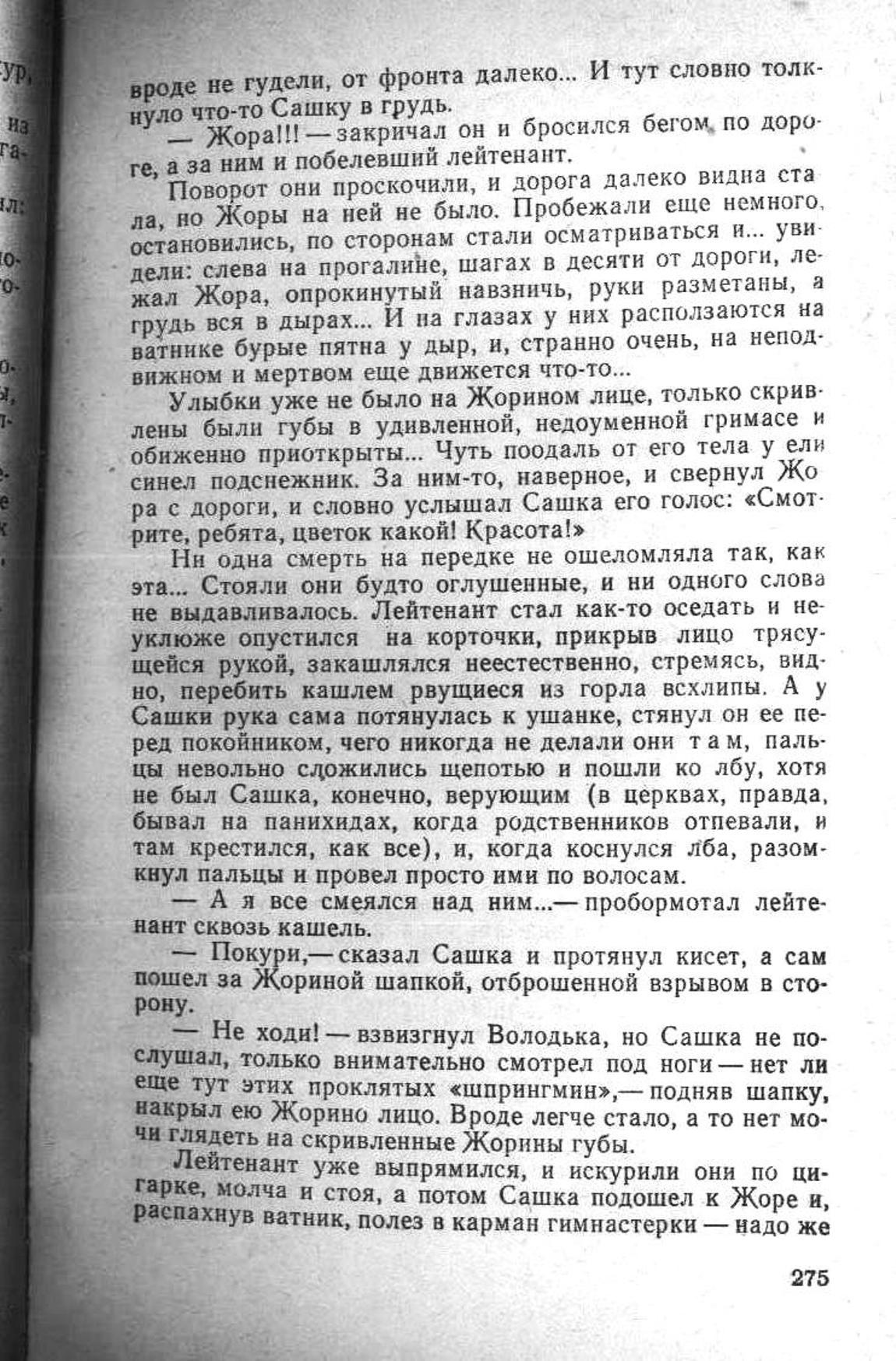 Сашка. Повесть. Вячеслав Кондратьев. 015. 002