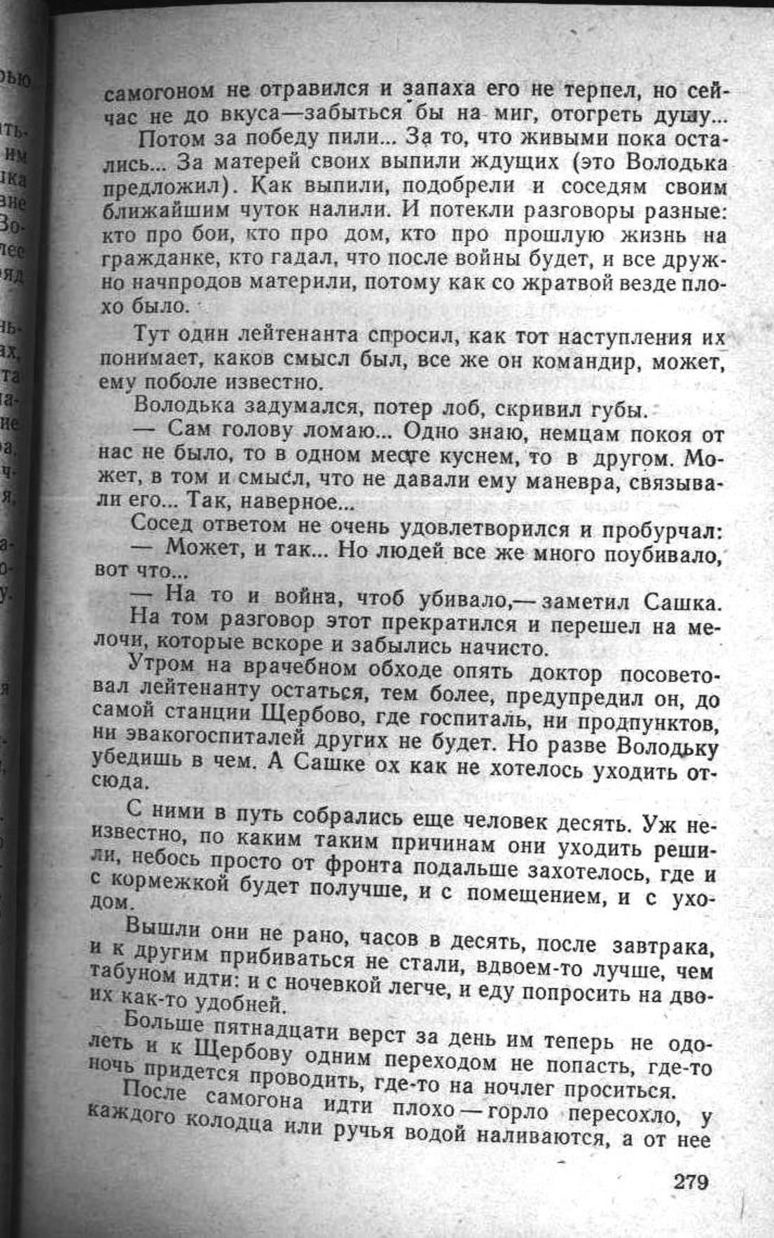 Сашка. Повесть. Вячеслав Кондратьев. 015. 006