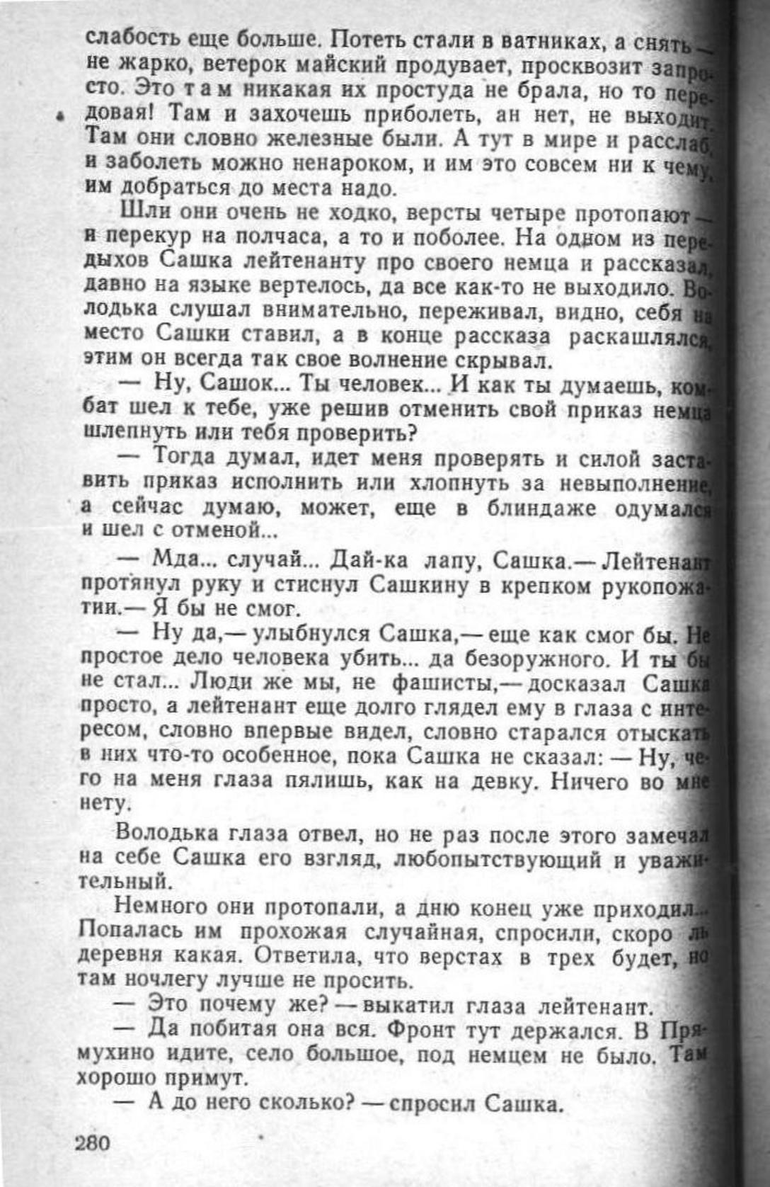 Сашка. Повесть. Вячеслав Кондратьев. 016. 001