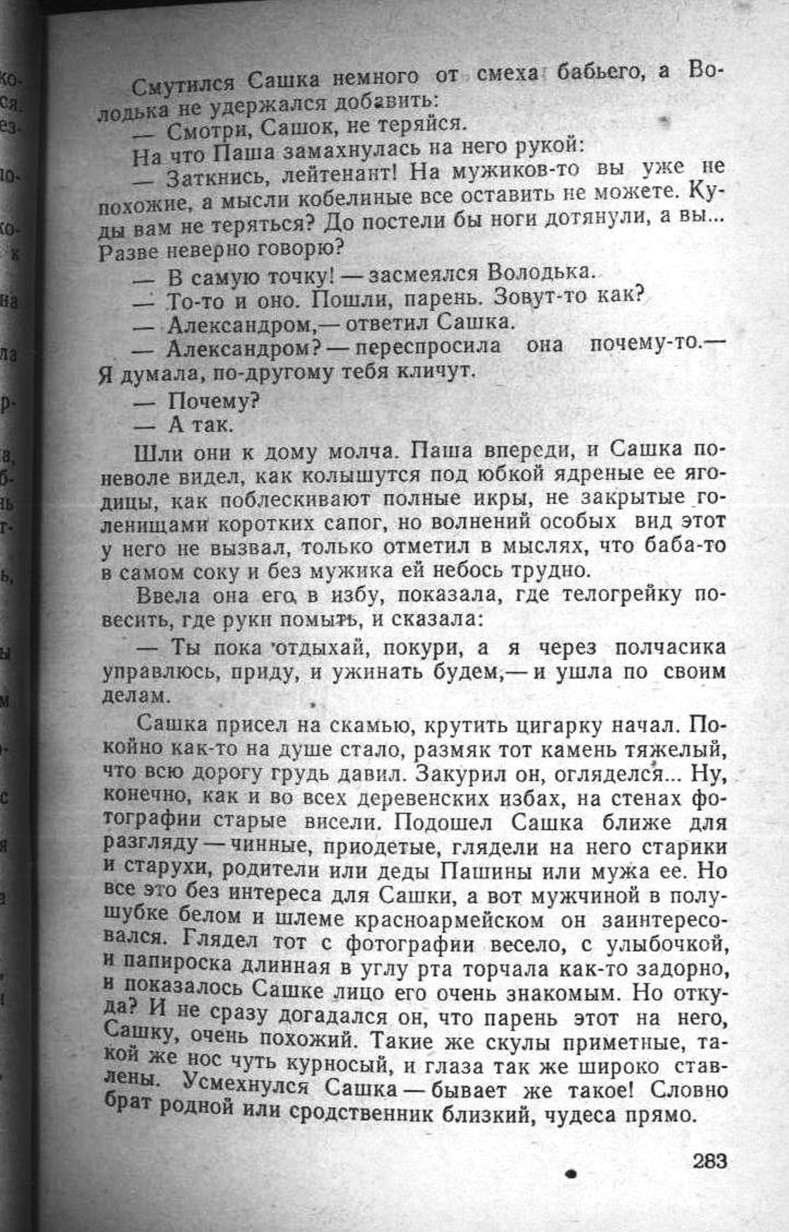 Сашка. Повесть. Вячеслав Кондратьев. 016. 004
