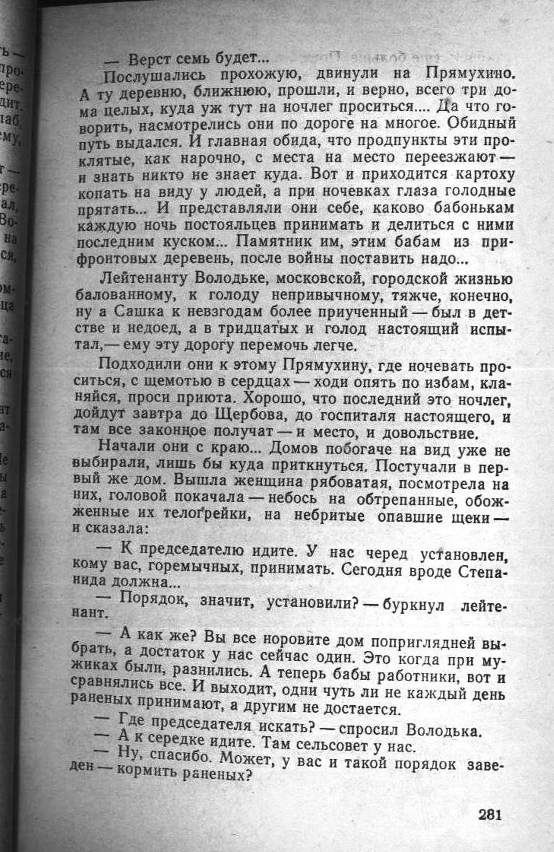 Сашка. Повесть. Вячеслав Кондратьев. 016. 002