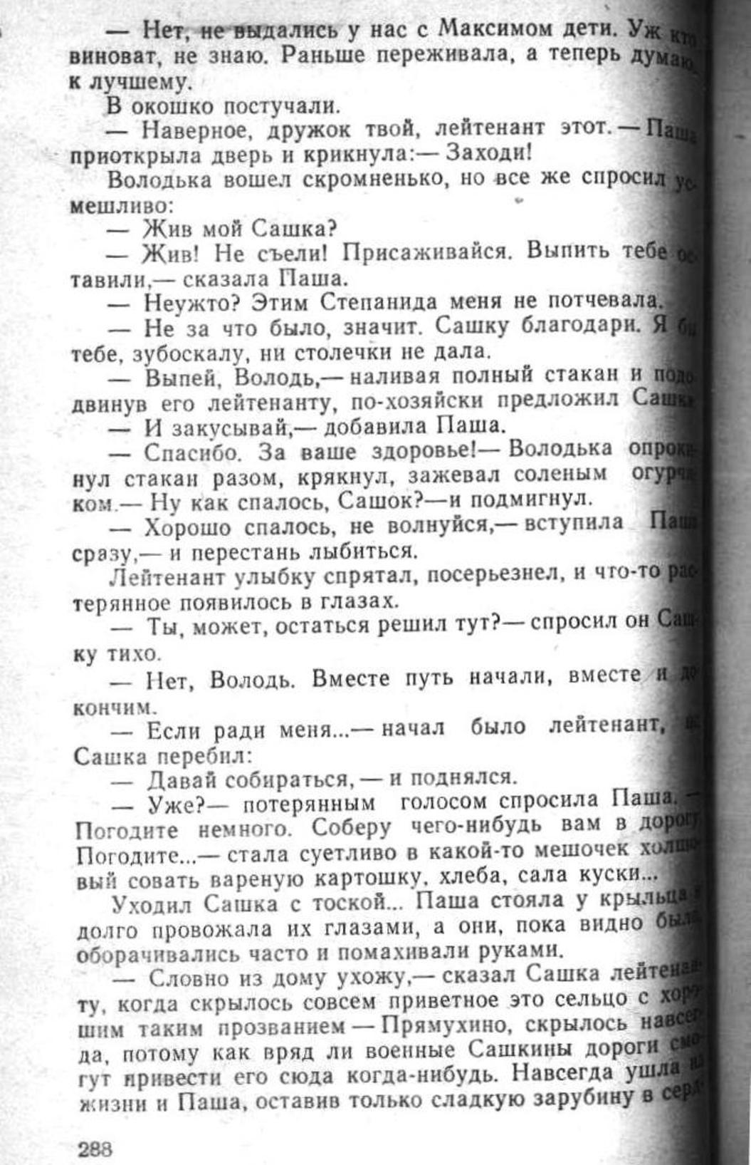 Сашка. Повесть. Вячеслав Кондратьев. 017. 003