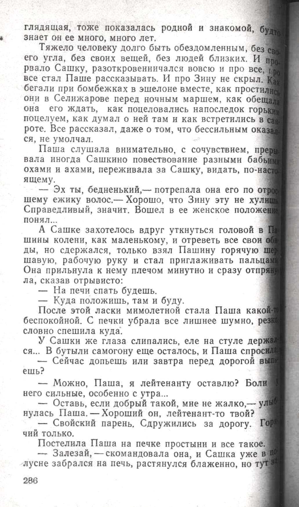 Сашка. Повесть. Вячеслав Кондратьев. 017. 001