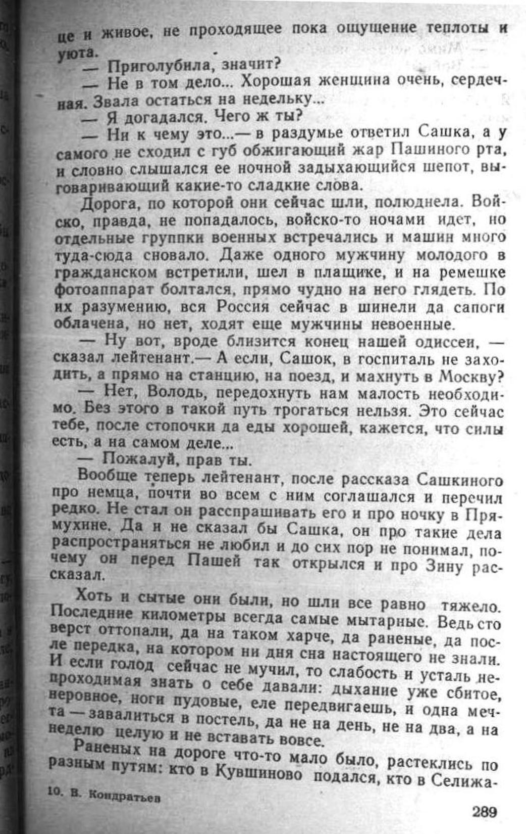 Сашка. Повесть. Вячеслав Кондратьев. 017. 004