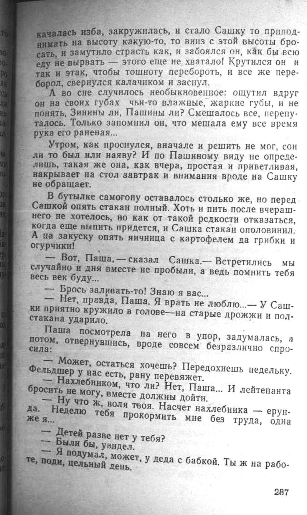 Сашка. Повесть. Вячеслав Кондратьев. 017. 002