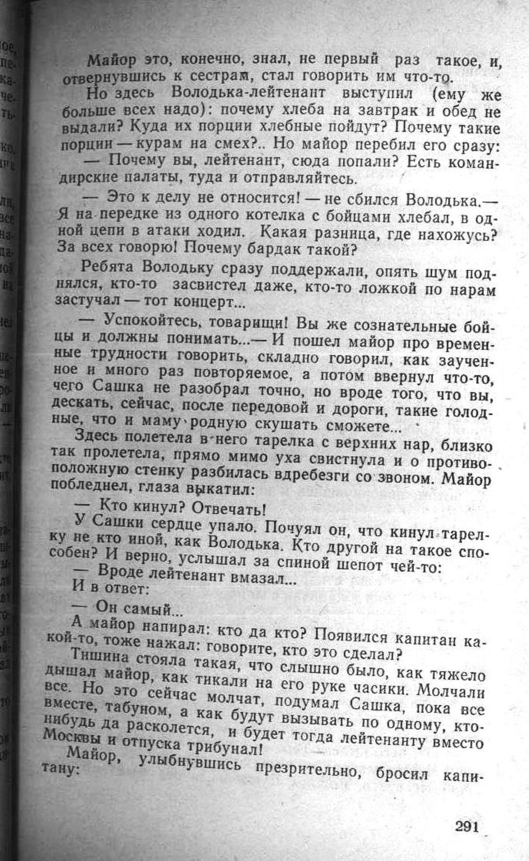 Сашка. Повесть. Вячеслав Кондратьев. 017. 006