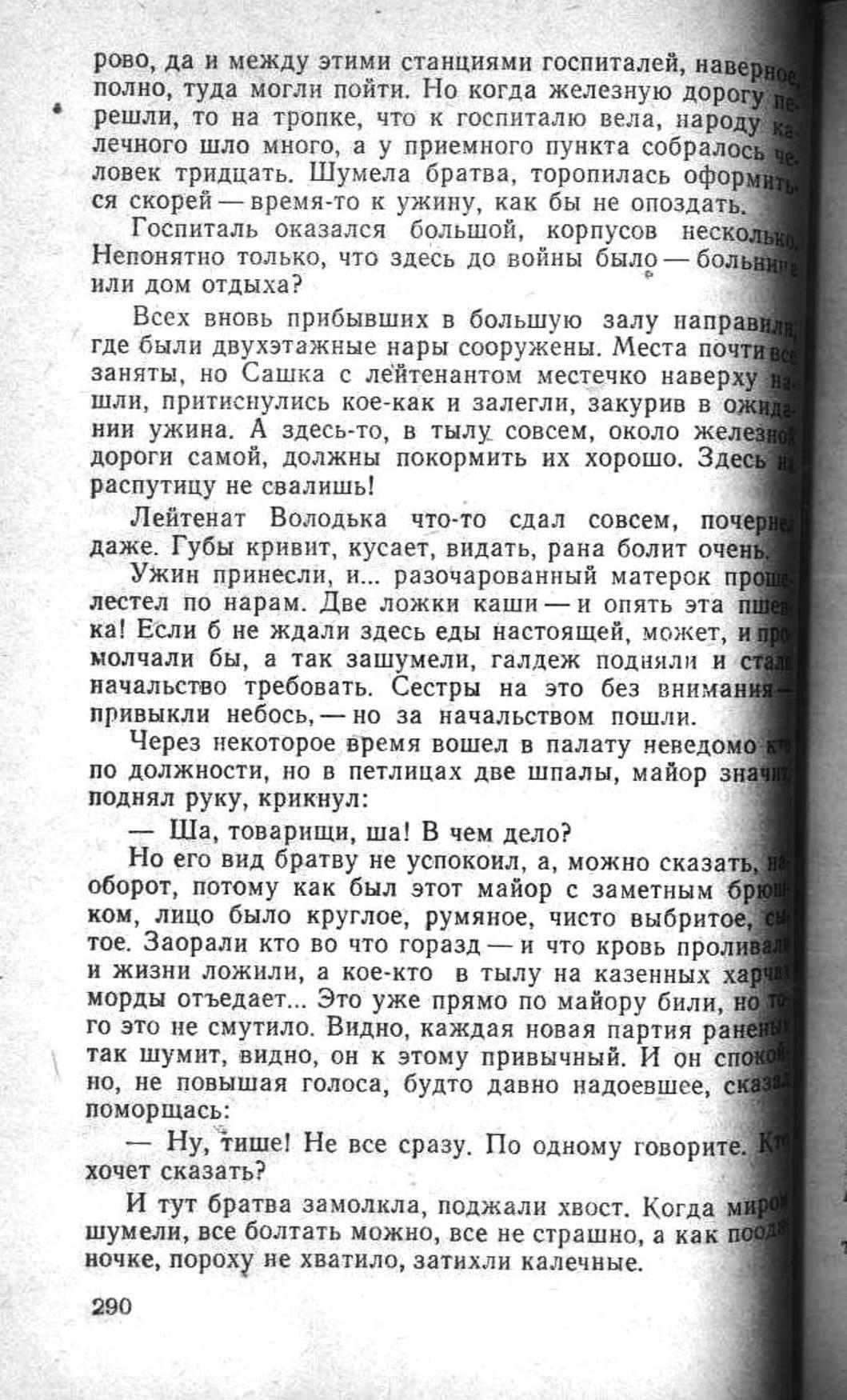 Сашка. Повесть. Вячеслав Кондратьев. 017. 005