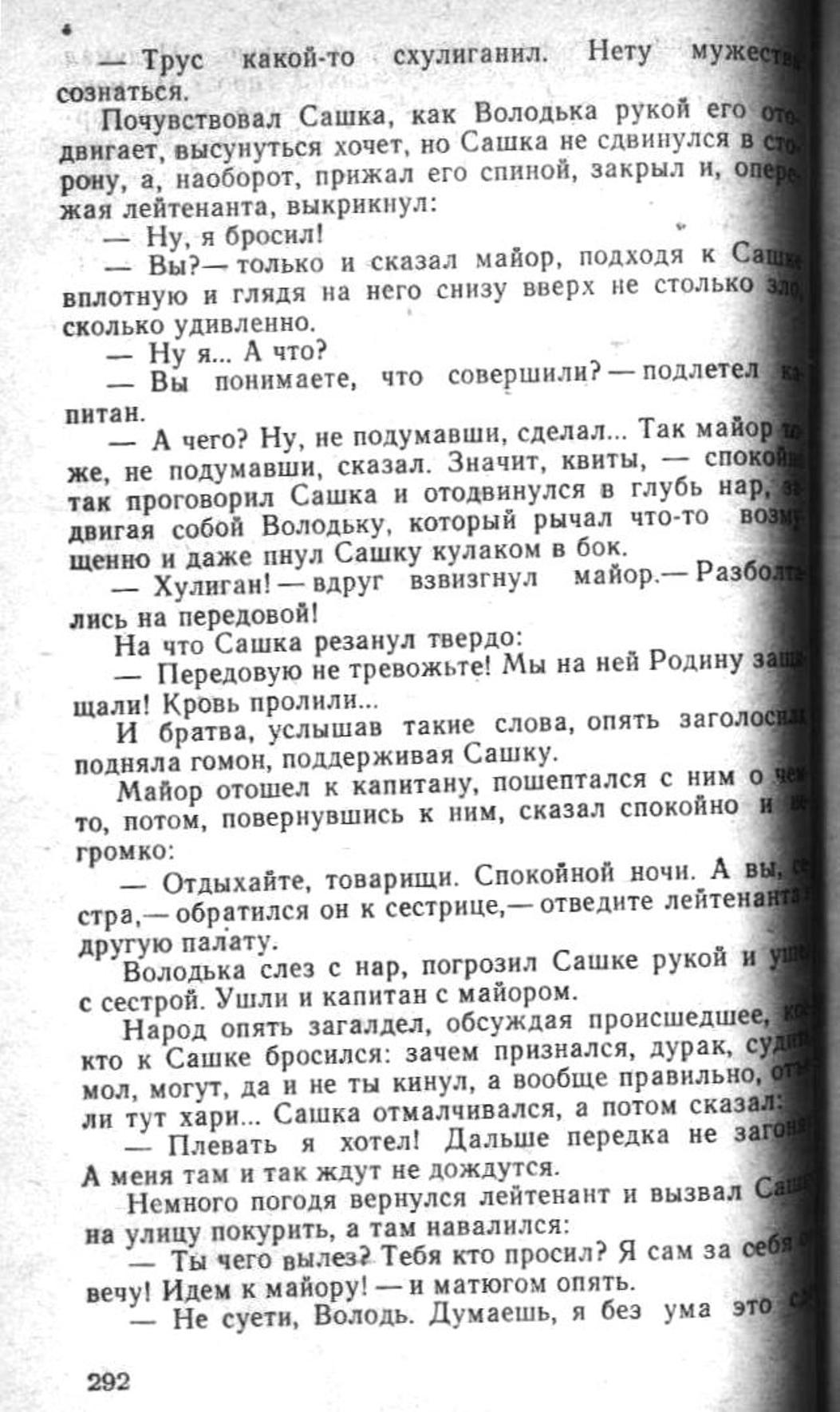 Сашка. Повесть. Вячеслав Кондратьев. 018. 001