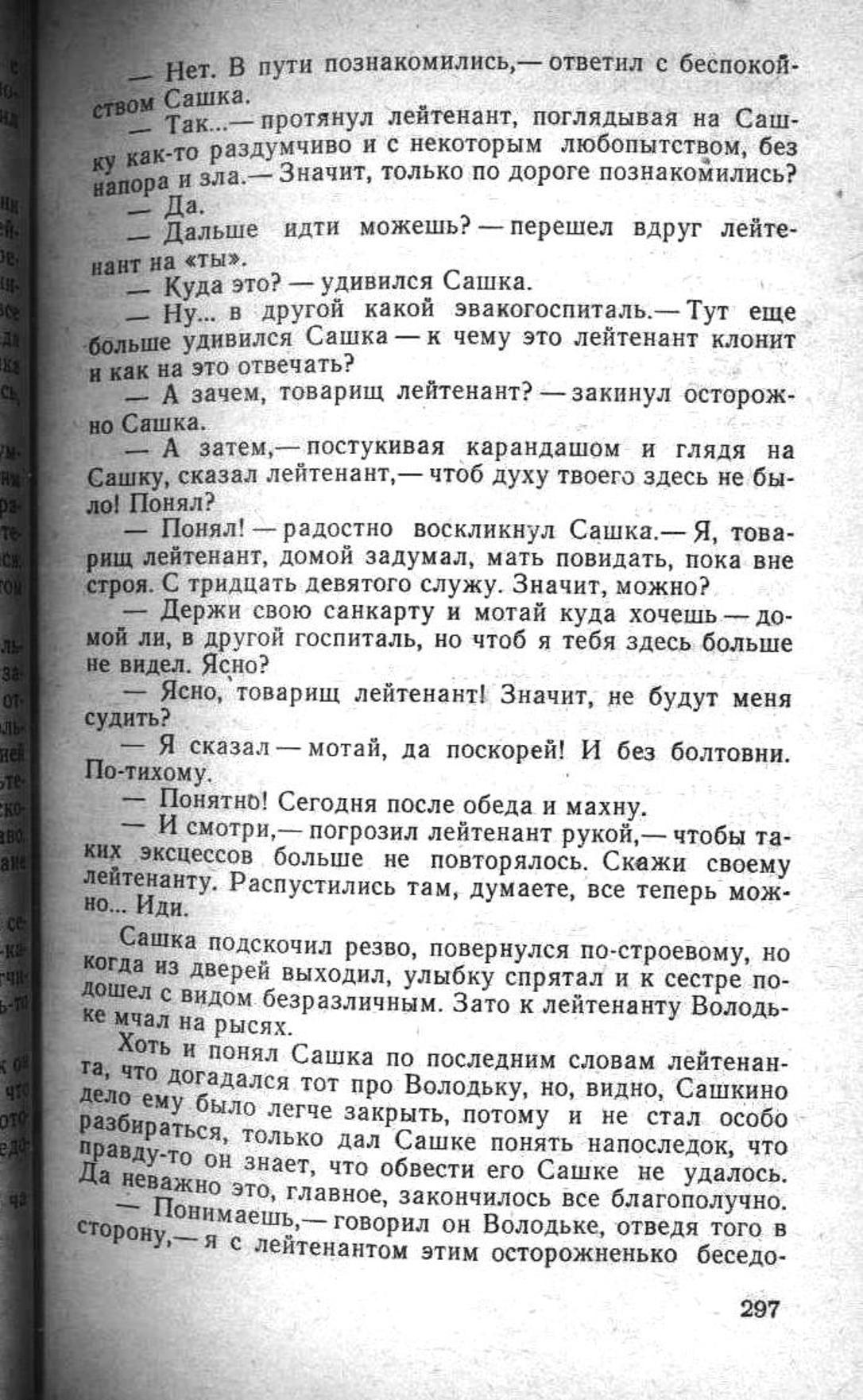 Сашка. Повесть. Вячеслав Кондратьев. 018. 006