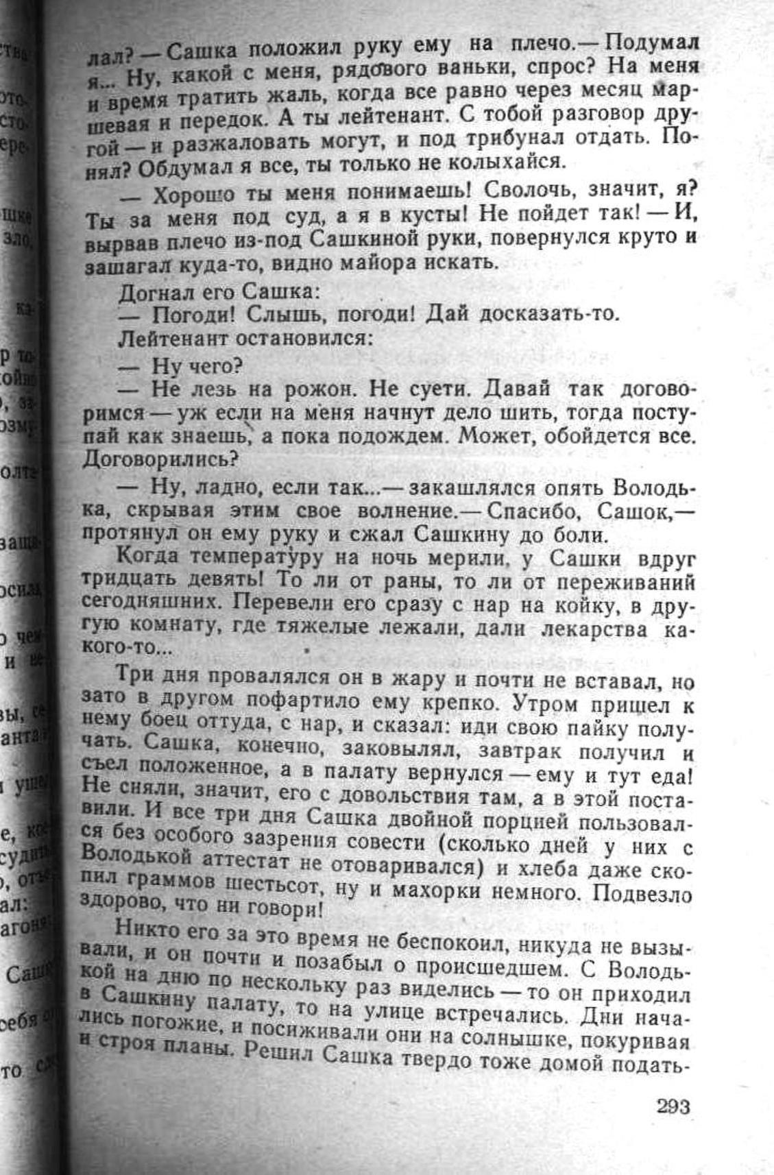 Сашка. Повесть. Вячеслав Кондратьев. 018. 002