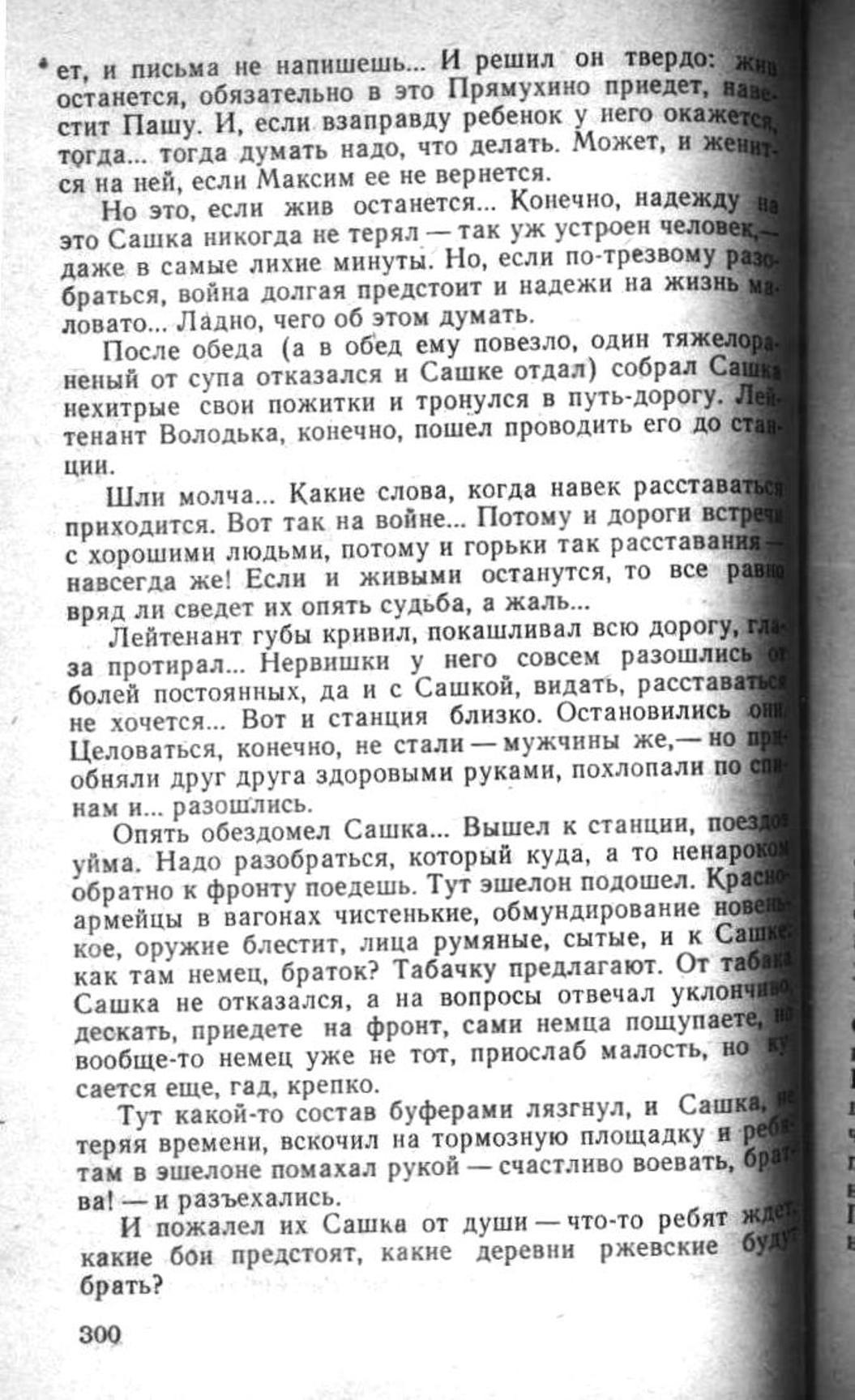 Сашка. Повесть. Вячеслав Кондратьев. 019. 003