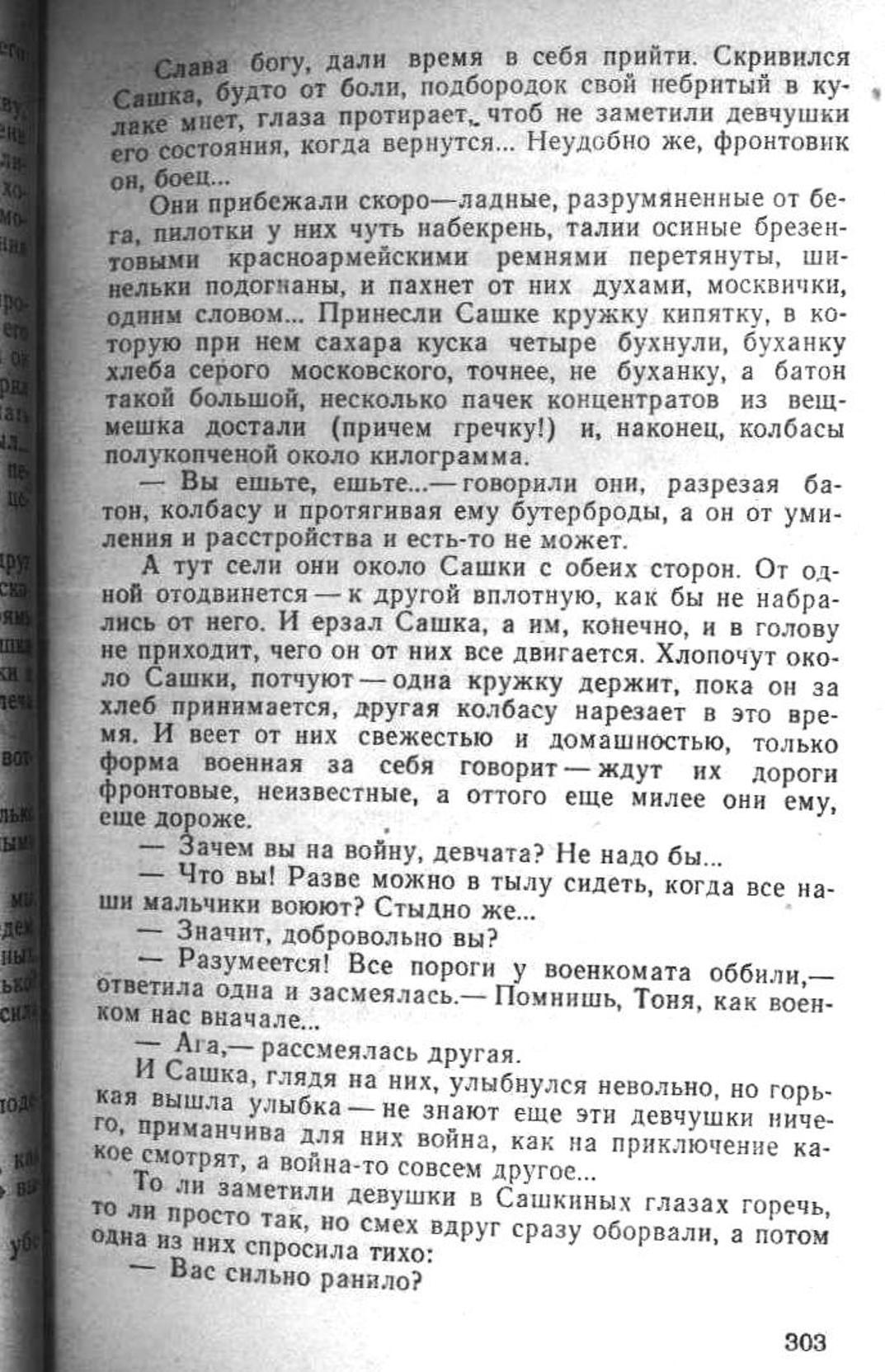 Сашка. Повесть. Вячеслав Кондратьев. 019. 006