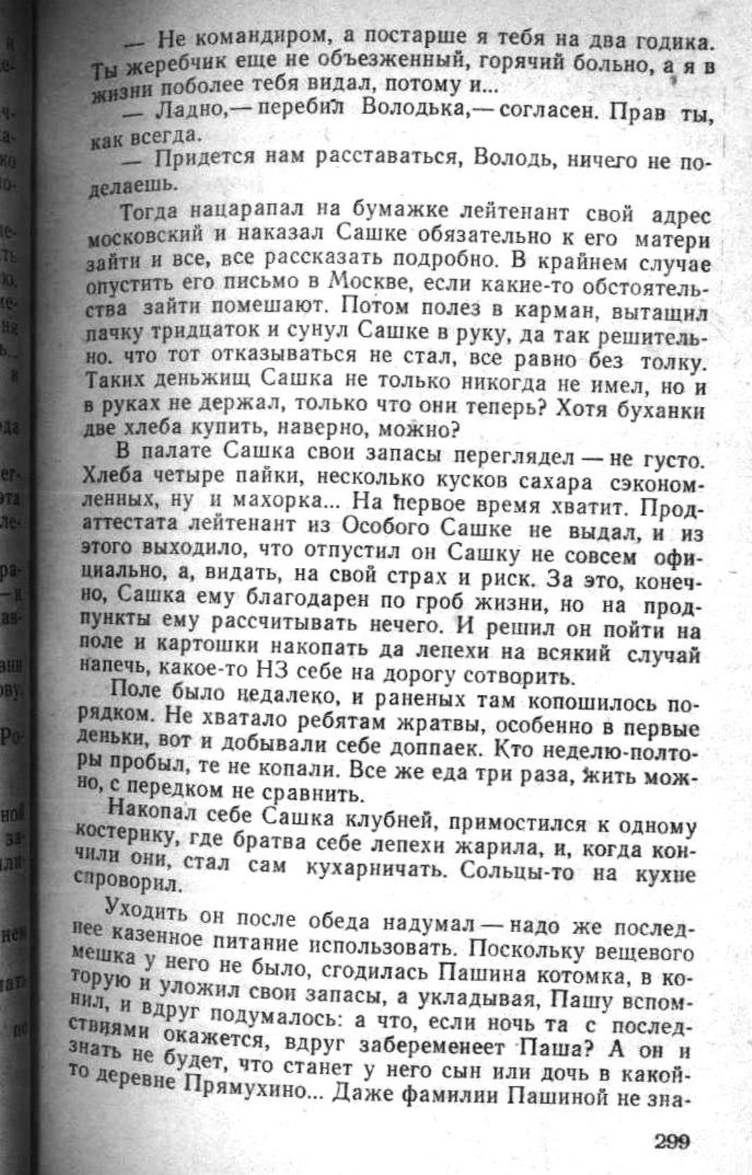 Сашка. Повесть. Вячеслав Кондратьев. 019. 002