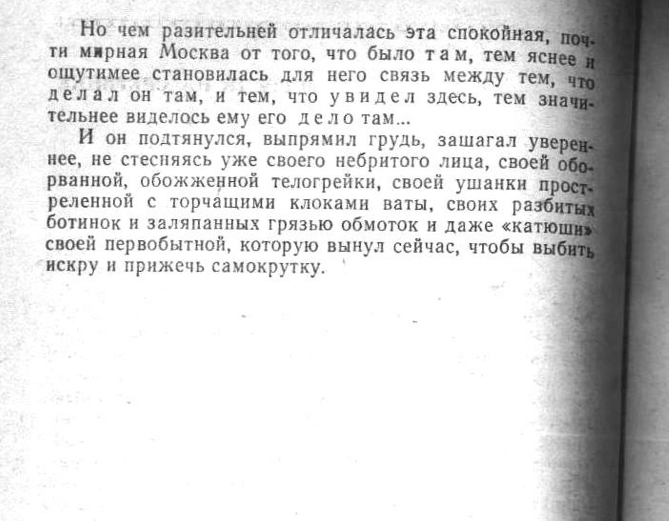 Сашка. Повесть. Вячеслав Кондратьев. 020. 005