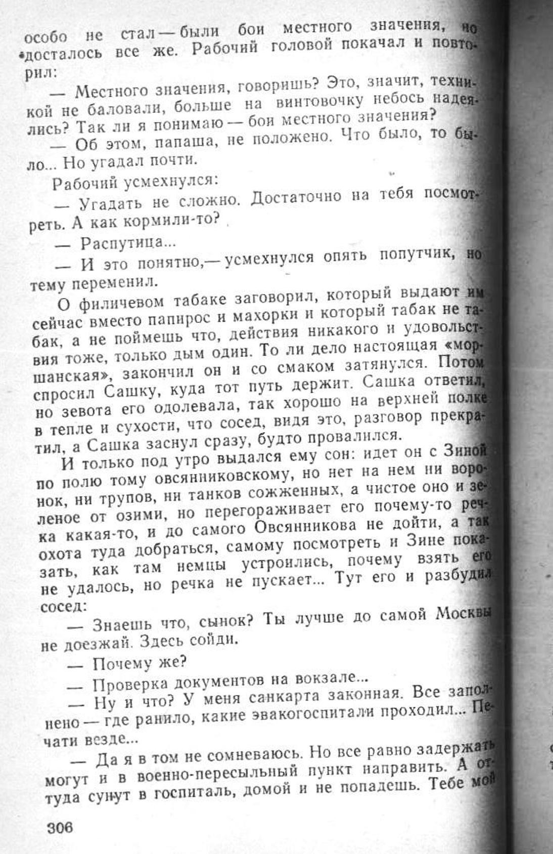 Сашка. Повесть. Вячеслав Кондратьев. 020. 003
