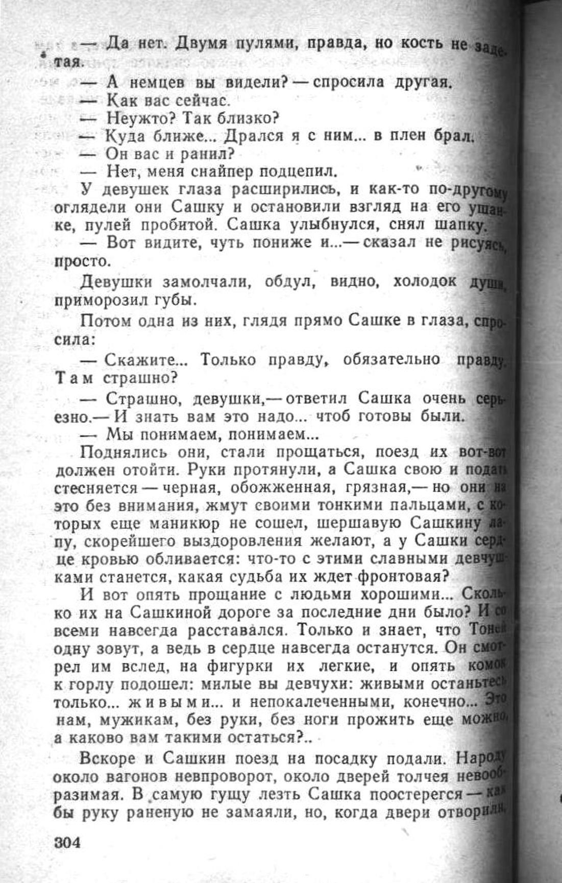 Сашка. Повесть. Вячеслав Кондратьев. 020. 001