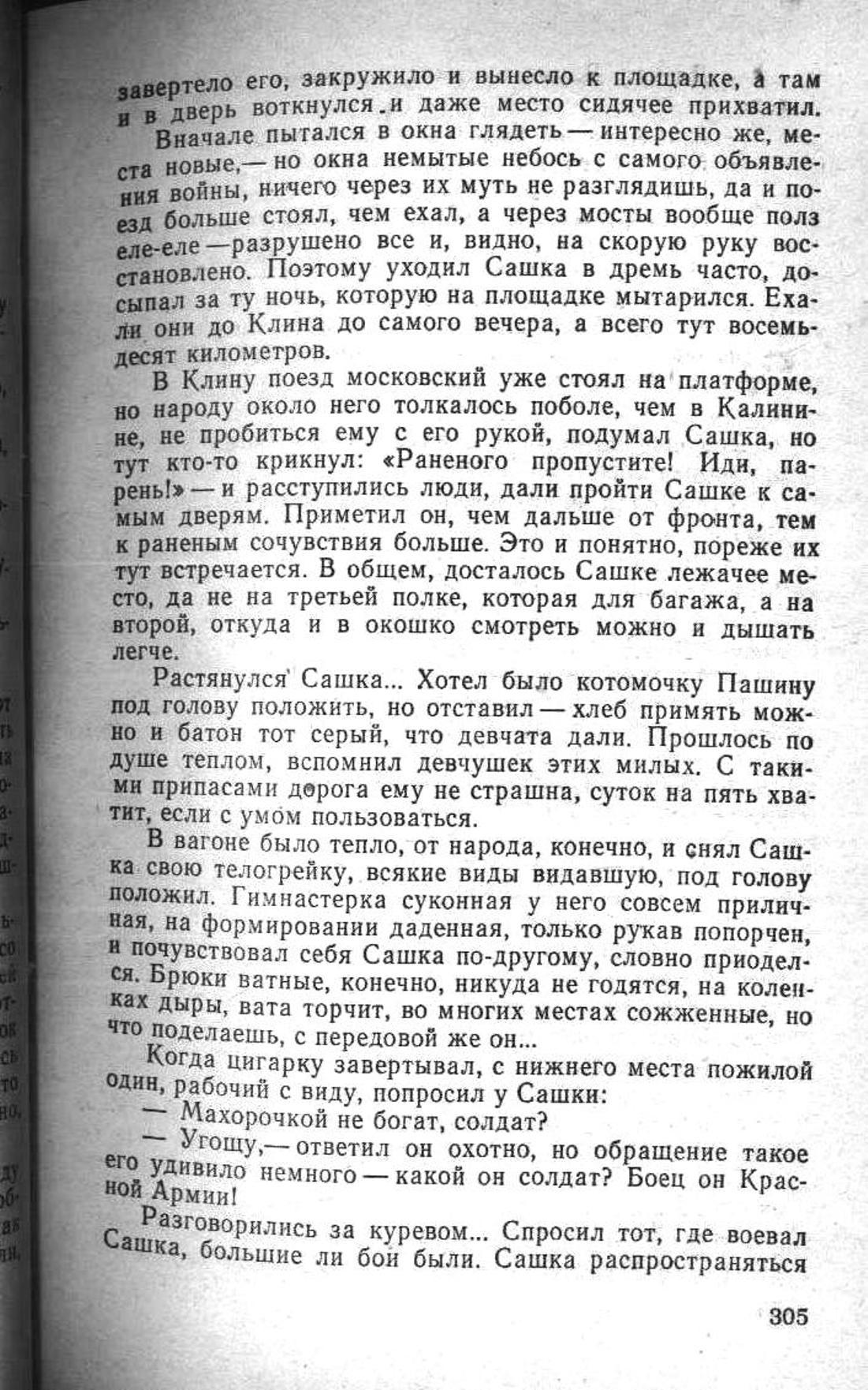 Сашка. Повесть. Вячеслав Кондратьев. 020. 002