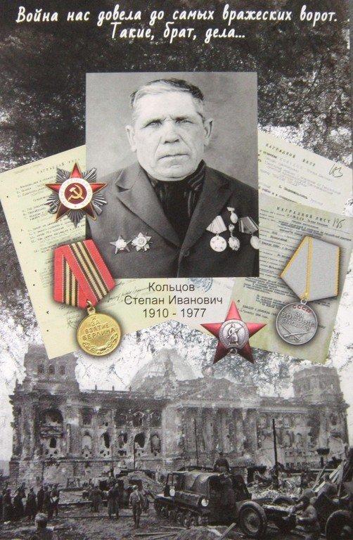 Кольцов Степан Иванович (1910-1977). Автор плаката Арина Андрейко (ЮРГИ). Руководитель Е. М. Курманаевская.