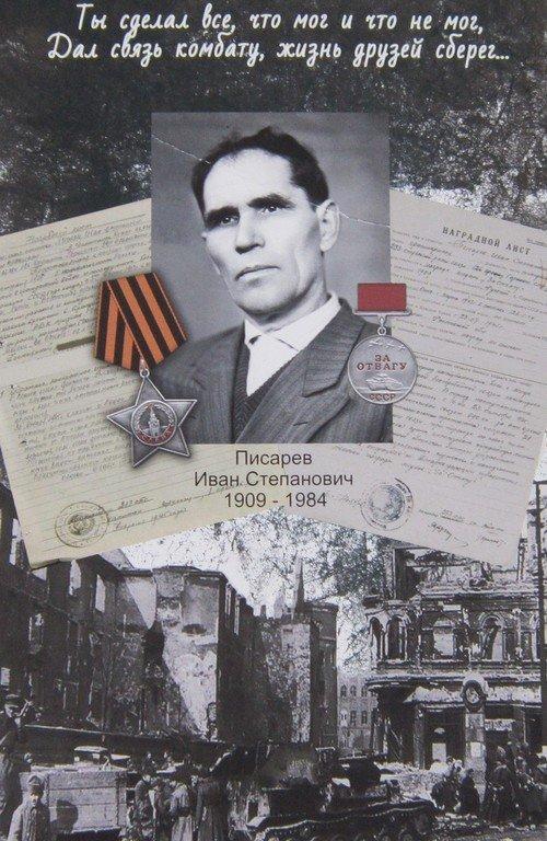 Иван Степанович Писарев (1909-1984). Автор плаката Арина Андрейко (ЮРГИ). Руководитель Е. М. Курманаевская.