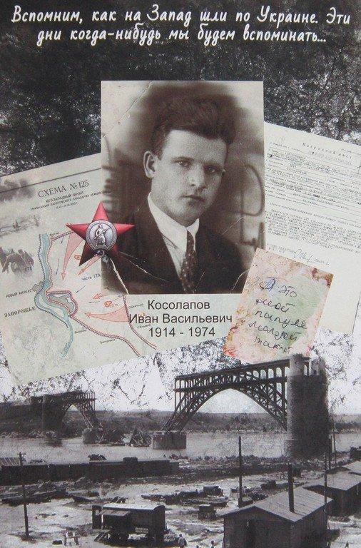 Иван Васильевич Косолапов (1914-1974). Автор плаката Арина Андрейко (ЮРГИ). Руководитель Е. М. Курманаевская.