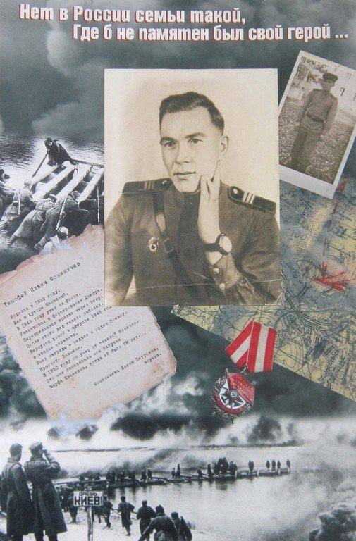 Тимофей Ильич Фоминичев (1922-1950). Автор плаката Юлия Шурлова (ЮРГИ). Руководитель Е. М. Курманаевская.