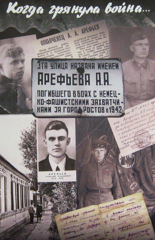 Алексей Андреевич Арефьев (1915-1942). Автор плаката Варвара Арефьева (ЮРГИ). Руководитель Е. М. Курманаевская.