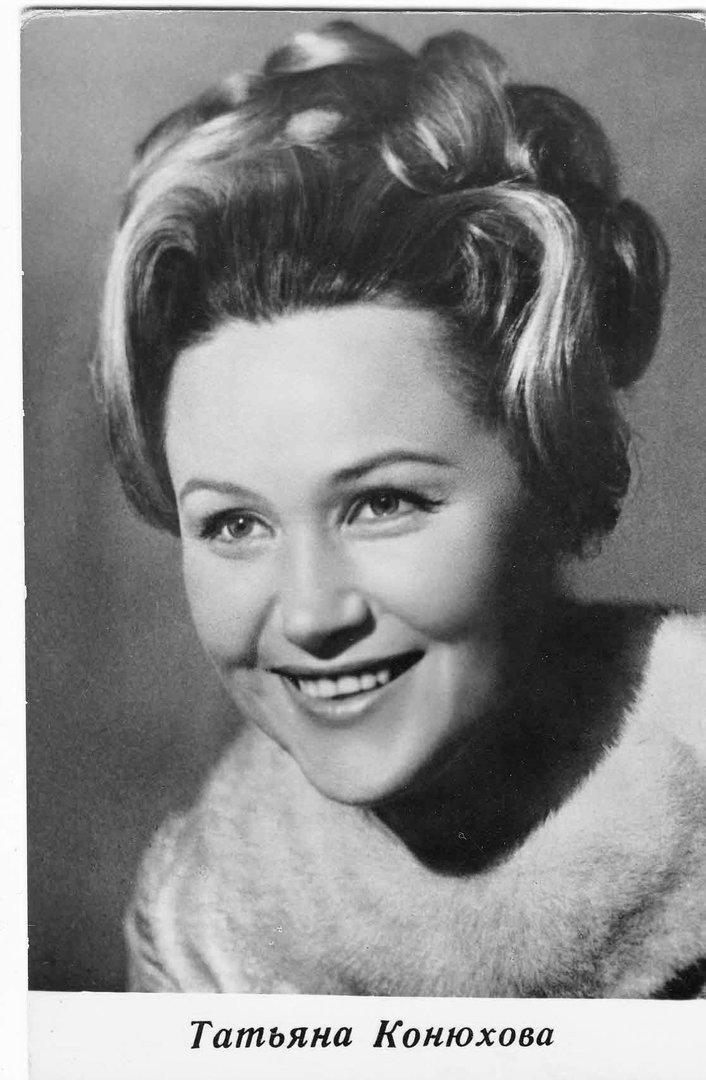 Татьяна Конюхова - актриса .