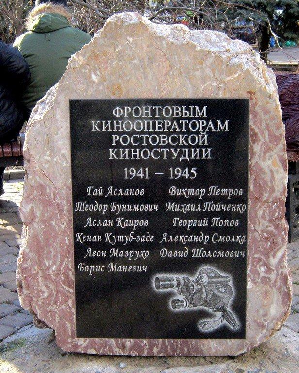 Памятник фронтовым кинооператорам Ростовской киностудии.