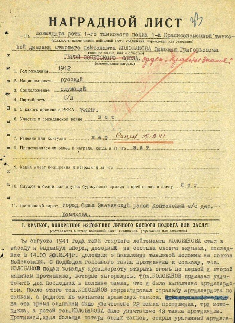 Наградной лист З. Г. Колобанова.